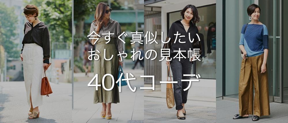 40代コーデ