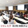 【総括】学ぶことは武器になる! 〜第一期を終えて〜 by大森葉子