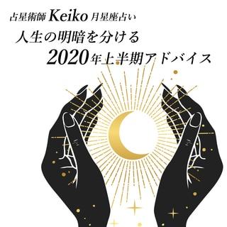 【月星座別】占星術師Keiko月星座占い・ 人生の明暗を分ける2020年上半期アドバイス人生の明暗が分かれる年、スタートダッシュを後押し