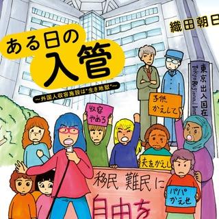 """いま問題視される「入管」。外国人収容者の悲痛な叫びと""""やさしい日本人"""