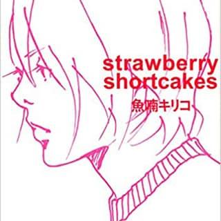 魚喃キリコの名作が新装版で復刊!! 代表作『strawberry shortcakes』