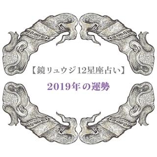 【蟹座】2019年の運勢