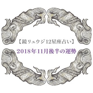 【蟹座】11月後半(11月15日~11月30日)の運勢