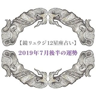 【牡牛座】7月後半(7月15日~7月31日)の運勢