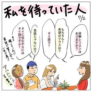 駐妻、日泰ハーフモデル、サッカー選手…日本ではなかなか無い出会いが続々!