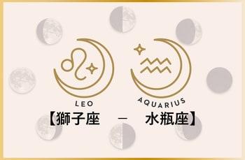 【自己表現したい】【個性発揮!】を成功させるには【獅子座−水瓶座】の新月・満月!