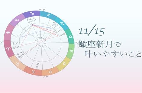 2020.11.15蠍座新月について