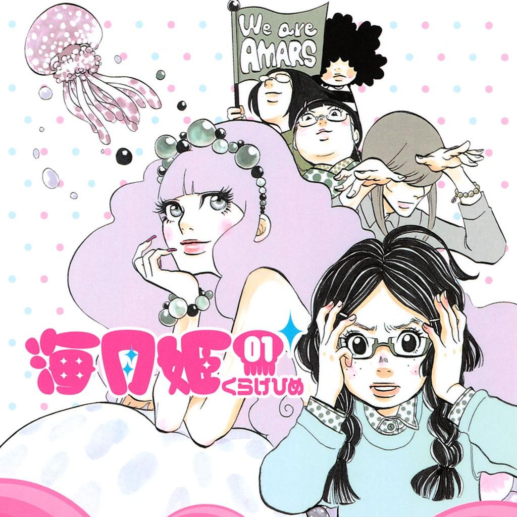 東村アキコ『偽装不倫』ドラマ化!こじらせ女子の決定版『海月姫』も必読【1話無料公開】