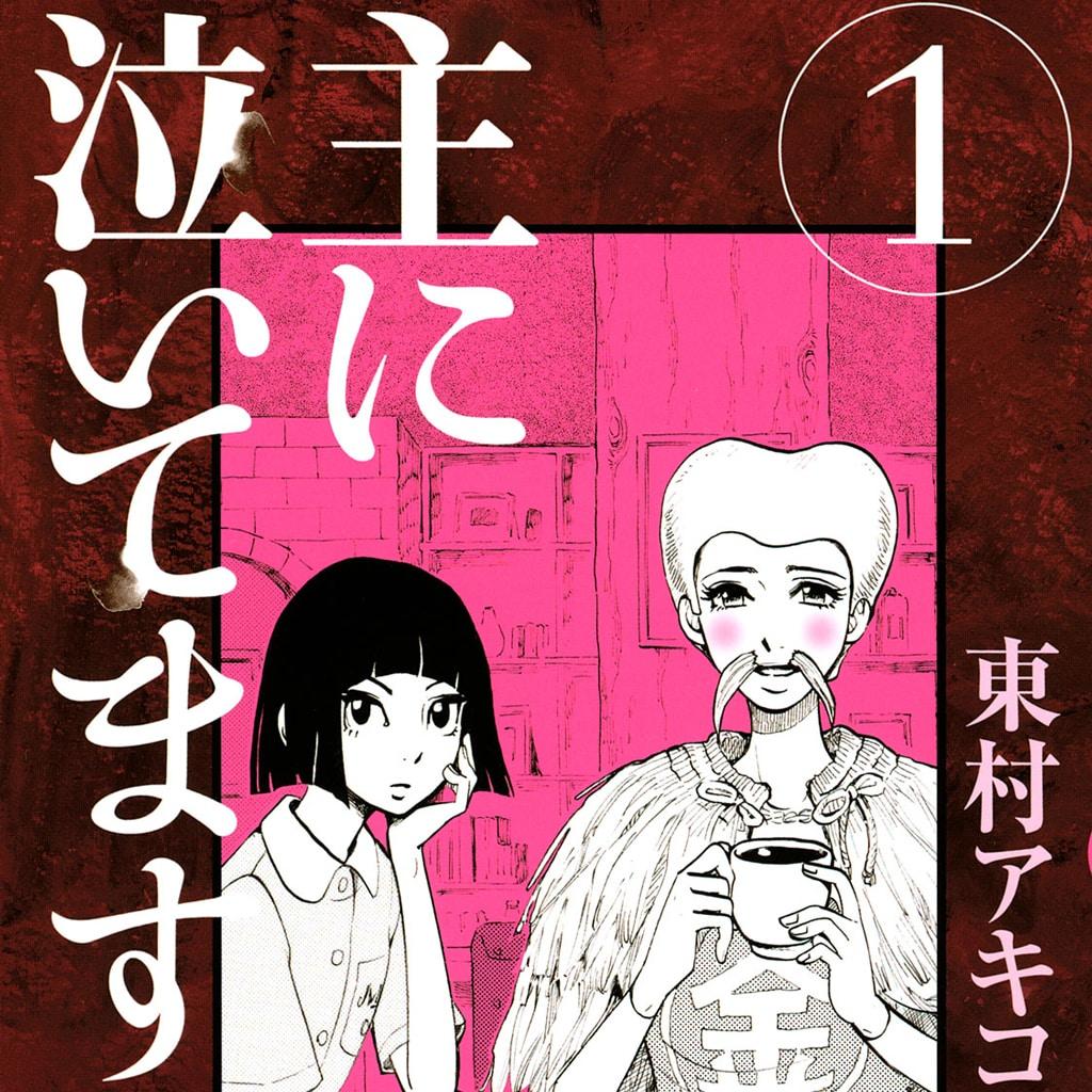 笑って切なくなる東村アキコさんの『主に泣いてます』。『偽装不倫』のドラマと合わせてチェック!【1話無料公開】
