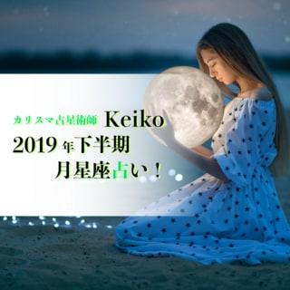 占星術師Keiko ☆2020年を見据えた、2019年駆け込み月星座占い☆