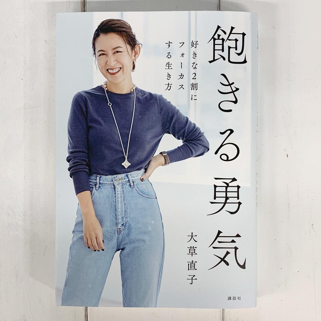 大草直子初のメッセージ本『飽きる勇気 好きな2割にフォーカスする生き方』を発表!