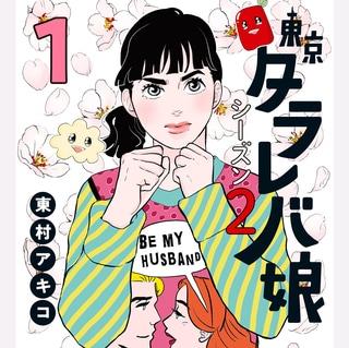 タラレバ娘は令和になってどう変わった?「東京タラレバ娘 シーズン2」が描くリアル